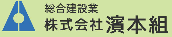 株式会社濱本組