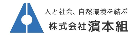 田辺の不動産情報・公共・民間工事は和歌山県田辺市の株式会社濱本組